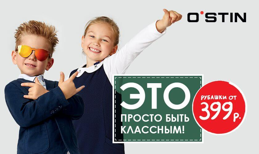 Готовимся к школе вместе с O'STIN! Гагарин