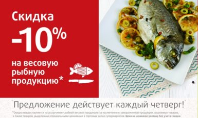 Скидка 10% на весовую рыбную продукцию Гагарин