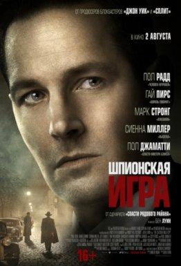 Шпионская игра Гагарин