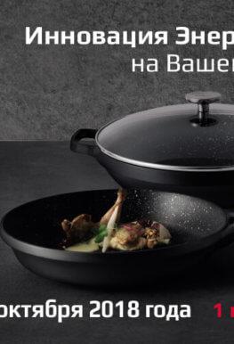 Бельгийская посуда BergHOFF со скидкой до 57% Гагарин