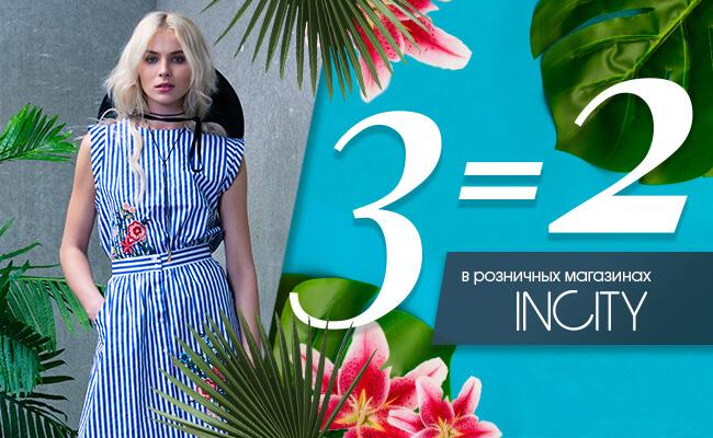 Акция «3=2» в INCITY Гагарин