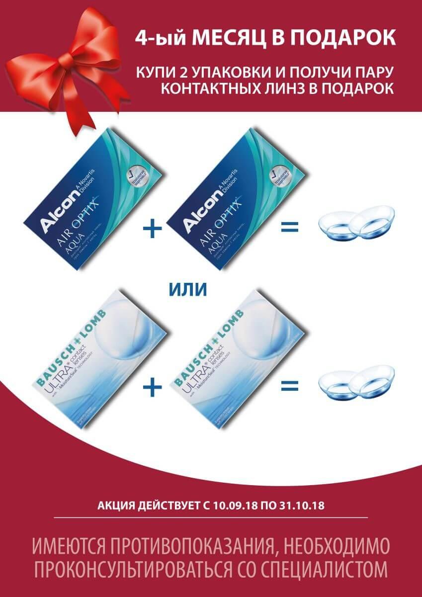 Салон «Оптика Фаворит» дарит 4-ый месяц в подарок при покупке линз AIROptix или ULTRA(3pk) Bausch&Lomb! Гагарин