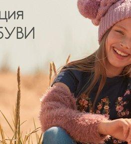 Новая коллекция одежды и обуви Гагарин