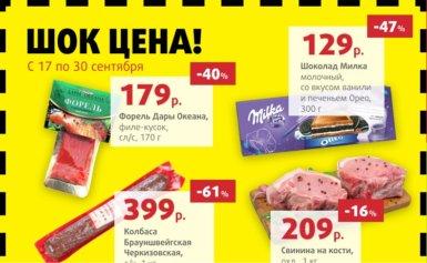 ШОК цена! Гагарин