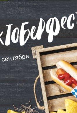 Октоберфест в Виктории! Гагарин