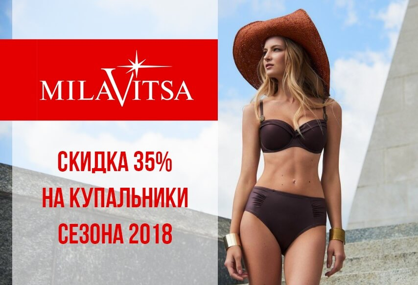 Milavitsa продолжает радовать скидкам! Гагарин