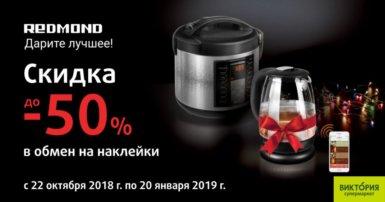 REDMOND СО СКИДКОЙ ДО -50%! Гагарин