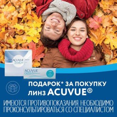 Подарок за покупку линз ACUVUE Гагарин