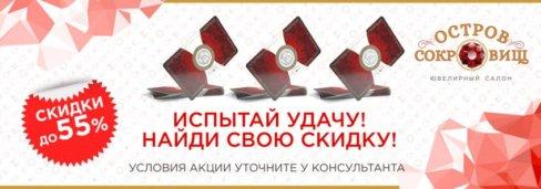 Выбери свою скидку сам Гагарин