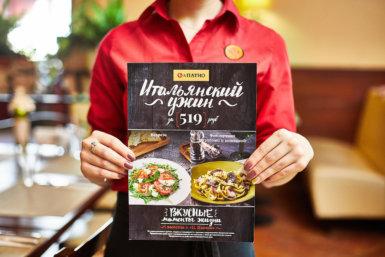 Ужины за 519 руб в ИльПатио Гагарин