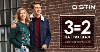 В O`STIN три вещи по цене двух! Гагарин