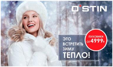 O'STIN – это встретить зиму тепло! Гагарин