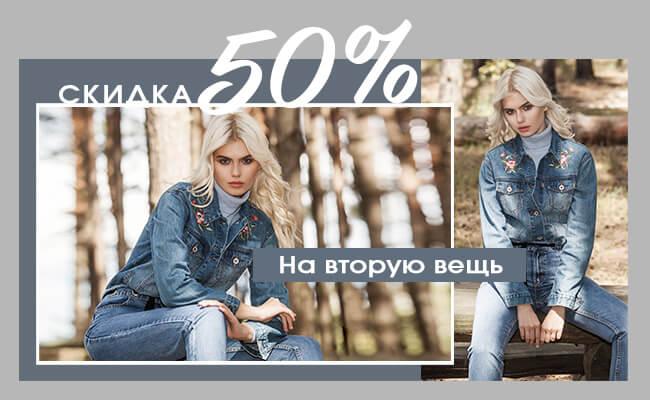 Скидка 50% вторую вещь Гагарин