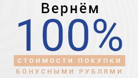 Возвращаем 100% стоимости ваших покупок на Бонусную карту! Гагарин