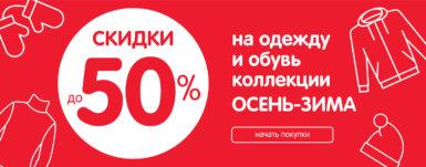 Скидка 50% на одежду и обувь коллекции осень-зима Гагарин