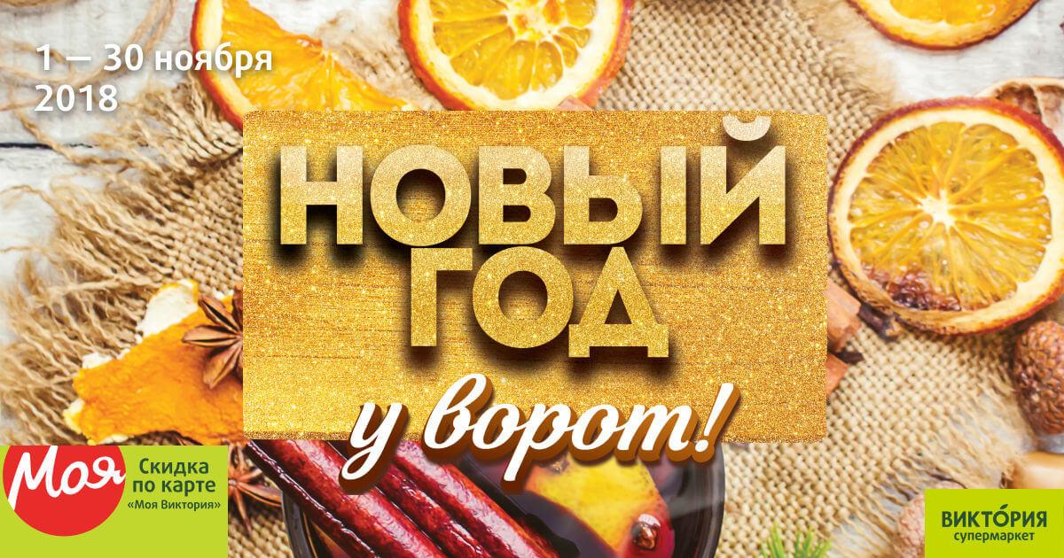 Новый год у ворот Гагарин