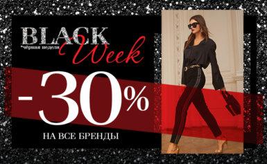 BLACK WEEK -30% на всё! Гагарин