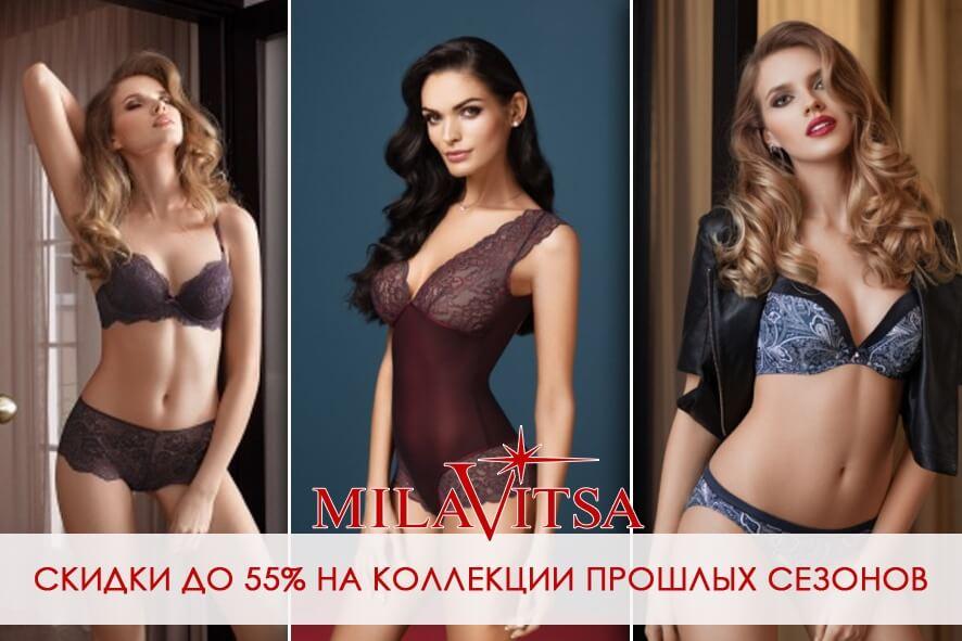 Скидки до 35-50% в Милавице Гагарин