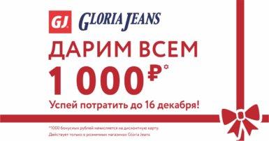 Gloria Jeans дарит 1000 бонусных рублей. Гагарин
