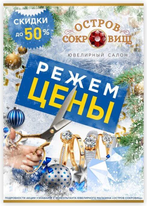 Режем цены! Гагарин