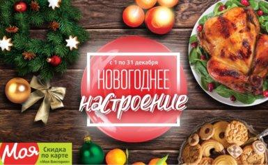 Новогоднее настроение! Гагарин