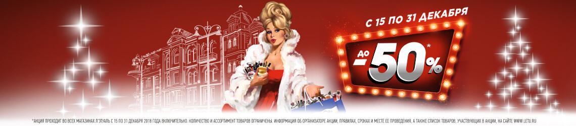 До -50% в декабре! Гагарин