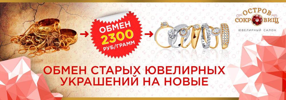 Обмен старого золота на новые ювелирные украшения Гагарин