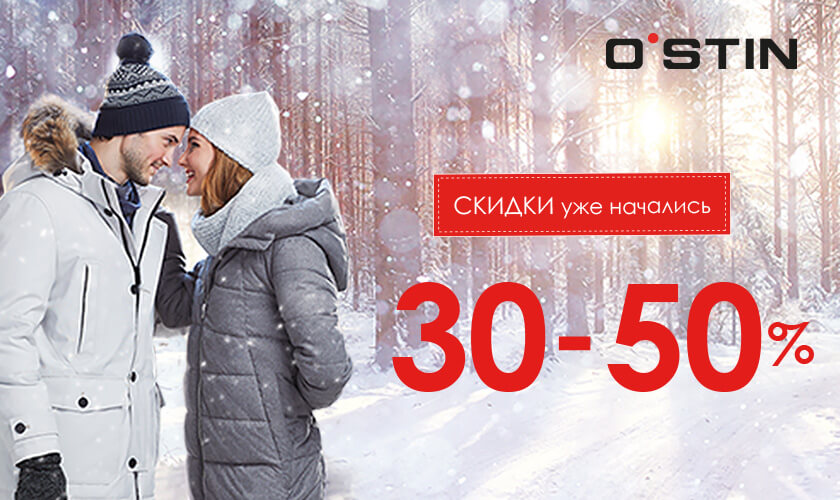 Это не распродажа в O`STIN – это событие месяца! Гагарин