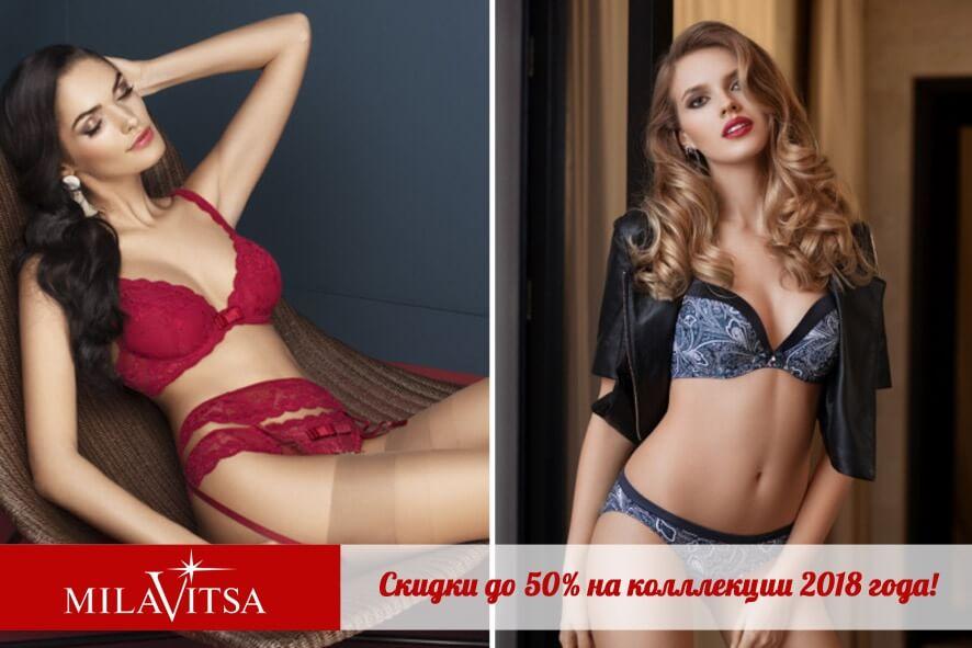 Скидки до 50% в салоне нижнего белья Милавица Гагарин