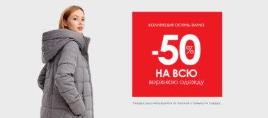 -50% на всю верхнюю одежду коллекции осень-зима Гагарин
