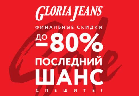 Финальные скидки в Gloria Jeans! Гагарин
