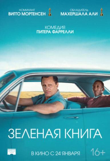 Зелёная книга Гагарин