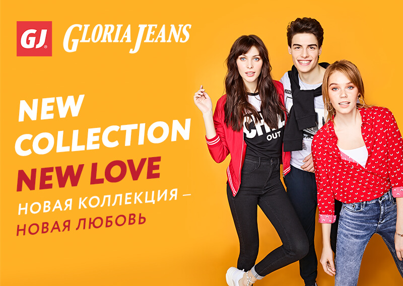 Новая весенняя коллекция Gloria Jeans Гагарин