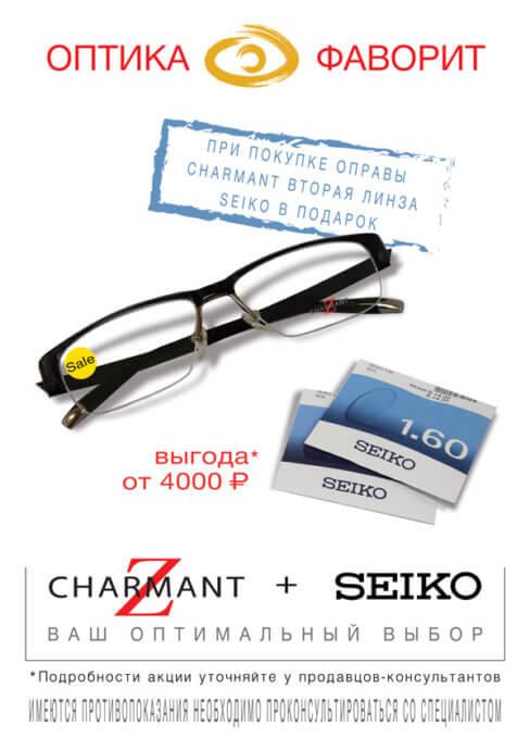 Готовые очки для компьютера и гаджетов за 500 руб. Гагарин