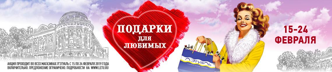 Подарки для любимых Гагарин
