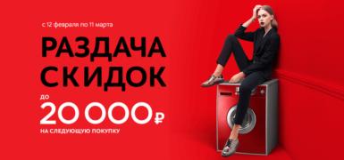 Раздача скидок – до 30% на будущие покупки Гагарин