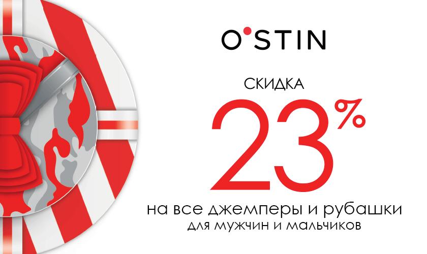 КоДню защитника Отечества в O′STIN дополнительная скидка 23% Гагарин