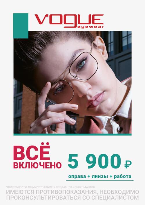 VOGUE за 5900 руб – все включено Гагарин