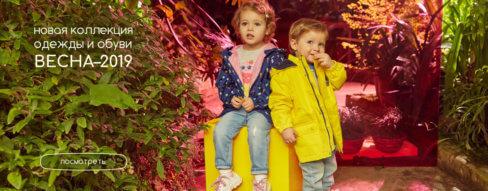 Новая коллекция одежды и обуви весна 2019 Гагарин