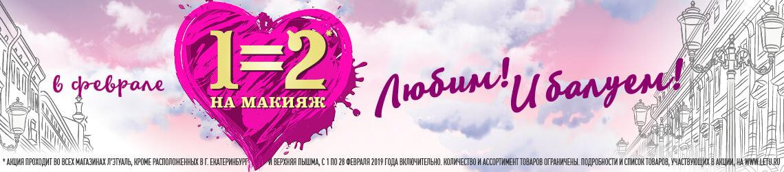 1=2 на макияж в феврале! Гагарин