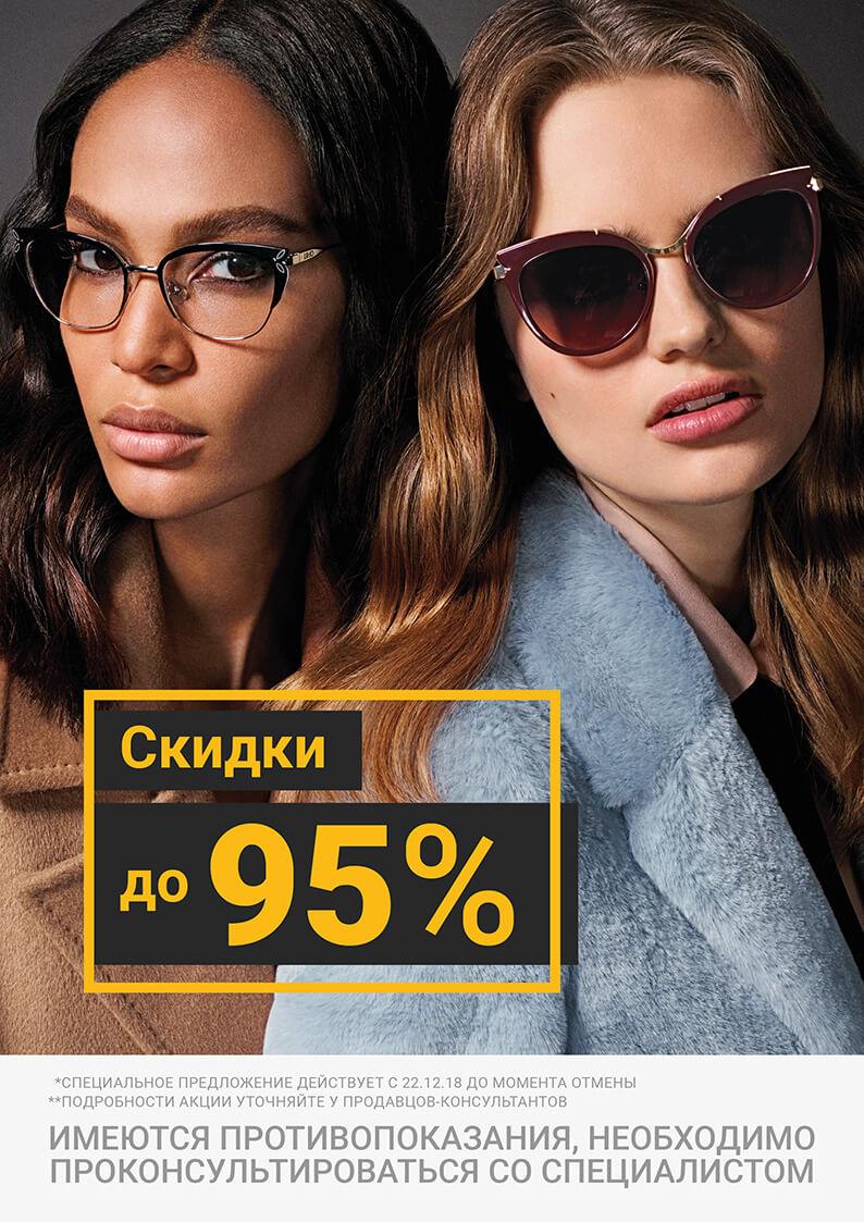 Скидки до 95% Гагарин