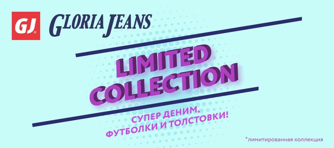 Лимитированная коллекция в Gloria Jeans Гагарин