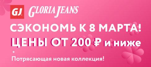 Сэкономь к 8 марта сGloria Jeans! Гагарин