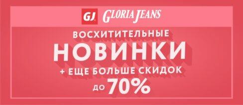 Восхитительные новинки в Gloria Jeans! Гагарин