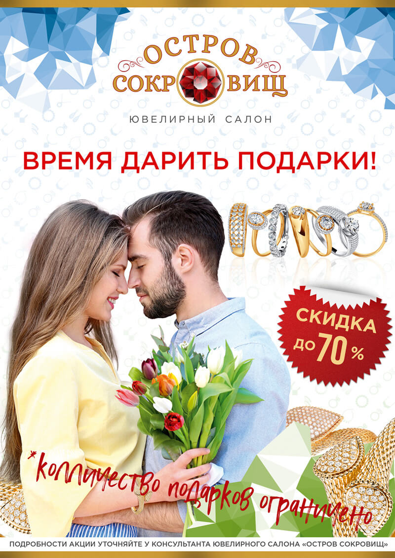 Время дарить подарки Гагарин