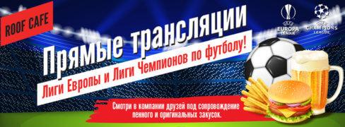Прямые трансляции Лиги Чемпионов и Лиги Европы по футболу в Roof Cafe Гагарин
