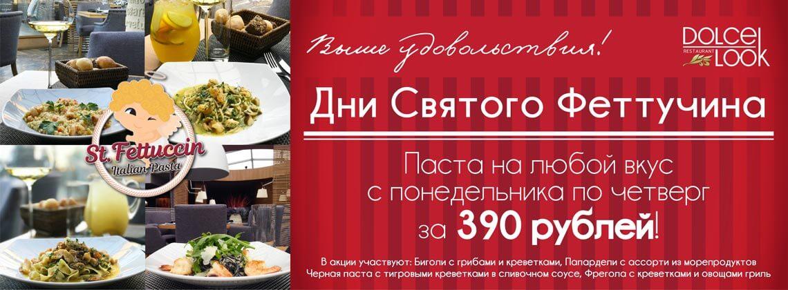 Дни Святого Феттучина в ресторане «Dolce Look» Гагарин