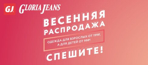 Весенняя распродажа в Gloria Jeans! Гагарин