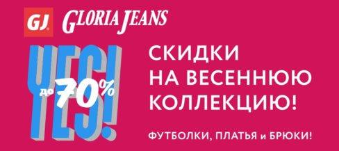 Скидки на весеннюю коллекцию в Gloria Jeans! Гагарин