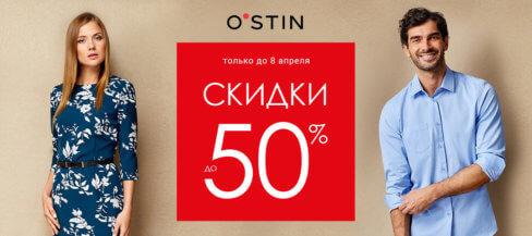 В О`STIN акция CКИДКИ до 50% Гагарин